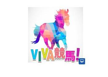 メルマガ「VIVA競馬」